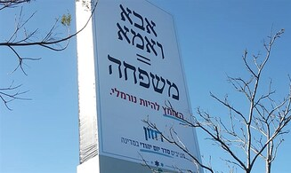 Dep. Attorney General Dina Zilber: Replace ads removed by Ra'anana mayor